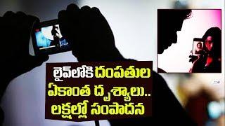 లైవ్లోకి దంపతుల ఏకాంత దృశ్యాలు.. లక్షల్లో సంపాదన | couples live streaming in Hyderabad
