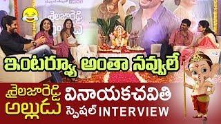 Sailaja Reddy Alludu Team Funny Interview | Shailaja Reddy Alludu | Naga Chaitanya