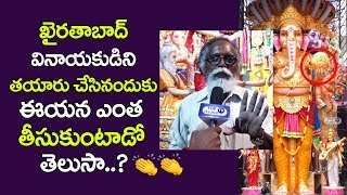Khairatabad Ganesh 2018 | ఖైరతాబాద్ వినాయకుడిని తయారు చేసినందుకు ఈయన ఎంత తీసుకుంటాడో తెలుసా?