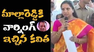 మాల్లారెడ్డికి వార్నింగ్ ఇచ్చిన కవిత |  MP Kavitha Warning to malla reddy