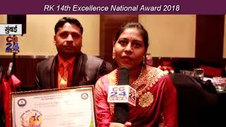 RK 14th Excellence National Award 2018 Win Durg CG Team - Interview - CG 24 News Mumbai