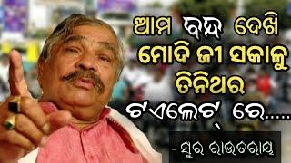 Congress Bharat Bandh- ମୋଦି ସକାଳୁ ତିନି ଥର ଝାଡ଼ା ଗଲେଣି ଆଉ ନବୀନ୍ ବାବୁ ମେଡିସିନ ଖାଉଛନ୍ତି- Sura Routray