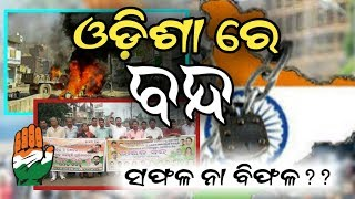 Congress Bharat Bandh in Odisha- Success or Failure ? PPL News Odia- Bhubaneswar