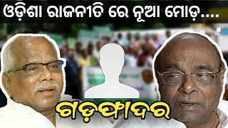 Damodar Rout vs Bishnu Das and BJD- Bishnu Das reaction on meeting CM Naveen Patnaik- PPL News Odia