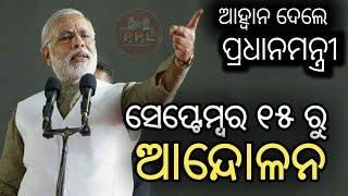 ଦେଶବାସୀ ଙ୍କୁ ଆନ୍ଦୋଳନ ର ଆହ୍ଵାନ ଦେଲେ ପ୍ରଧାନମନ୍ତ୍ରୀ ନରେନ୍ଦ୍ର ମୋଦୀ - PPL News Odia- Bhubaneswar