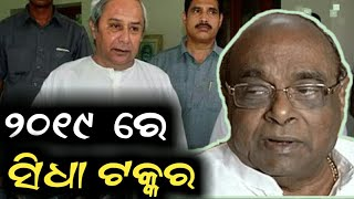 Dr Damodar Rout dismissed from BJD- Naveen Patnaik dismissed Dama Rout from BJD- PPL News Odia