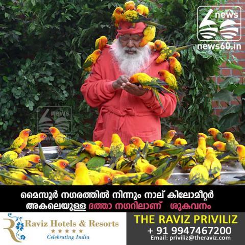 Sukhavanam parrot garden Mysore