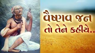 વૈષ્ણવ જન તો તેને કહિયે ( Vaiṣhṇava Jan To Tene Kahiye ) - નરસિંહ મહેતા ભજન