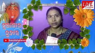 Jamuna Rana, Sarapancha, DhumBhata :: Nua Khai Juhar