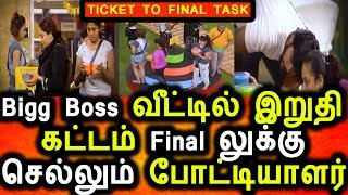Bigg Boss Tamil 2 13TH Sep 2018 Promo 2|88th Episode|TICKET TO FINAL TASK