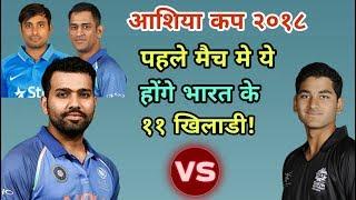 Asia Cup 2018: India Vs Hongkong Predicted Playing Eleven (XI) | Cricket News Today