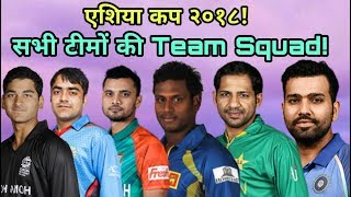 Asia Cup 2018: All Teams Players Squad | Cricket News Today