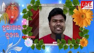 Biranchi Jagat Nua Khai Juhar