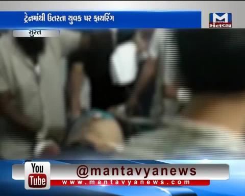 A Man injured in firing at Surat Railway Station