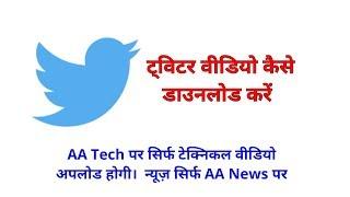 ट्विटर वीडियो कैसे डाउनलोड्स करें How to Downloads Twitter video