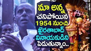 Khairatabad Ganesh | మా అన్న చనిపోయిన 1954 నుంచి ఖైరతాబాద్ వినాయకుడిని పెడుతున్నాం Sudarshan Mudiraj