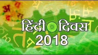 हिंदी दिवस | 10 खास बातें: जानिए क्यों मनाया जाता है हिंदी ...  | Hindi Diwas | IBA NEWS |
