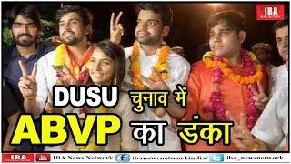 DUSU चुनाव में फिर बजा ABVP का डंका , तीन सीटों पर किया ...  | IBA NEWS |
