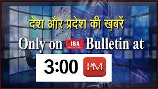 देश विदेश से जुड़ी तमाम बड़ी खबरें का VIDEO देखें सिर्फ IBA NEWS पर ...|@03AM | IBA NEWS |