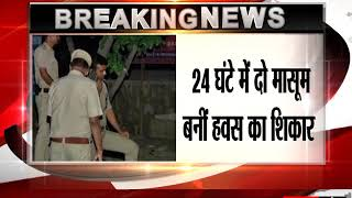 Two minors raped within 24 hours in  Delhi