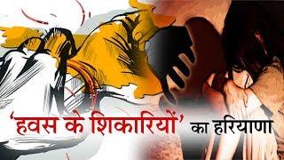 Rashtrapati पुरस्कार से सम्मानित छात्रा से Gangrape || ANV NEWS