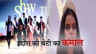 Taniya Guleria ने जीता Miss Himachal का खिताब || ANV NEWS