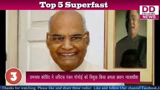 रामनाथ कोविंद ने जस्टिस रंजन गोगोई को नियुक्त किया अगला प्रधान न्यायाधीश || DIVYA DELHI NEWS