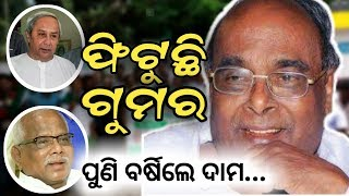 Damodar Rout on Naveen Patnaik, Bishnu Das and BJD after being dismissed-PPL News Odia-Bhubaneswar