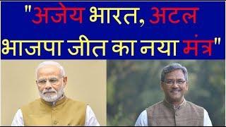 "14 September 2018   देखिए SPECIAL PROGRAM ""अजेय भारत, अटल भाजपा जीत का नया मंत्र""  LIVE DEBATE #INDI"