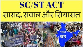 13 September 2018   देखिए SPECIAL PROGRAM SC/ST ACT सांसद, सवाल और सियासत !  LIVE DEBATE #INDIAVOICE