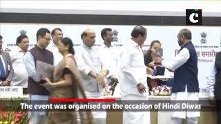 Venkaiah Naidu, Rajnath Singh attend 'Hindi Diwas Samaroh-2018' in Delhi