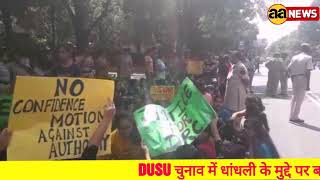 Daultram College DU | DUSU चुनाव में धांधली के मुद्दे पर बड़े सवाल