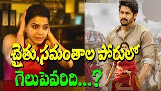 Samantha And Naga Chaitanya To Fight It Out This Week I Samantha I Naga chaithnya I Rectv India