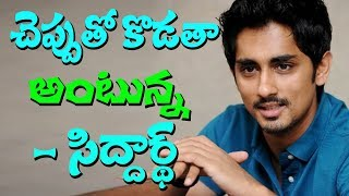 Siddhartha Comments On Telugu Movies I Siddharth I Rectv India