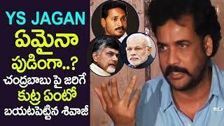Hero Sivaji Sensational Comments On YS Jagan | Hero Sivaji Fires On YS Jagan | YCP Srikanth Reddy