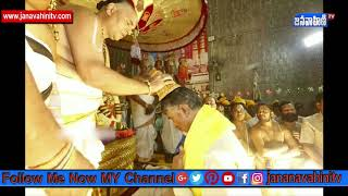 Chandrababu Naidu, Lokesh, Brahmani, Devansh in Tirumala || Janavahini tv