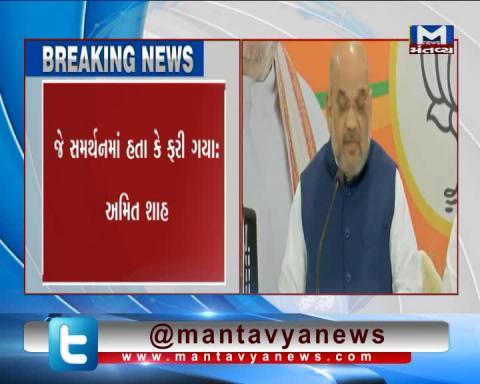 Delhi: BJP President Amit Shah's Statement