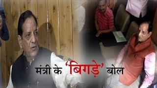 मंत्री ने सुनाया तुगलकी फरमान || ANV NEWS
