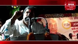 [ Varanasi ] वाराणसी में पंडित कमलापति त्रिपाठी राष्ट्रीय पत्रकारिता सम्मान एवं 113 वी जयंती समारोह