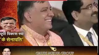 सतीश महाना,यूपी की तकदीर और तस्वीर बदल रहे हैं ( Mahana,Who Are Leading UP Industrial Development)