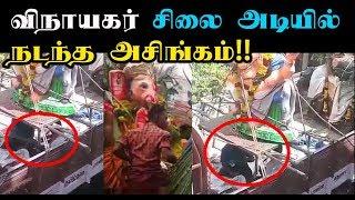 சற்றுமுன் - விநாயகர் சிலை அடியில் நடந்த அசிங்கம்!!
