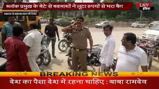 ब्लॉक प्रमुख के बेटे से बदमाशों ने लूटा रुपयों से भरा बैग