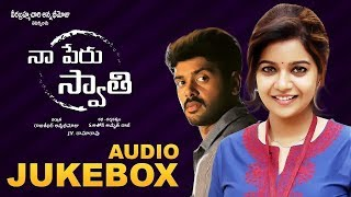 Naa Peru Swathi Audio Songs Jukebox - 2018 Telugu Movie Songs - Swathi, Ashwin