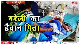 बरेली  का हैवान पिता, बेटा न होने पर बड़ी बेटी को छत से ... | Barely | UP | IBA NEWS |