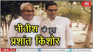 प्रशांत किशोर ने थामा JDU का दामन ।  Prashant Kishor join JDU । POLITICS NEWS