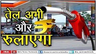 नहीं मिली राहत, फिर बढ़े पेट्रोल-डीजल के दाम ... | Petrol Diesel Price Hike | IBA NEWS |