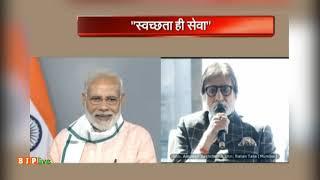 श्री अमिताभ बच्चन ने स्वच्छता की दिशा में अपने योगदानों और अनुभवों के बारे में बताया #SHS2018