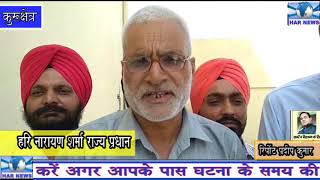 7 अक्टूबर को रोडवेज कर्मी करेंगे परिवहन मंत्री का घेराव : - हरि नारायण शर्मा