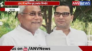 JDU में शामिल हुए प्रशांत किशोर || ANV NEWS