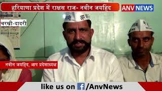 हरियाणा प्रदेश में राक्षस राज- नवीन जयहिंद || ANV NEWS